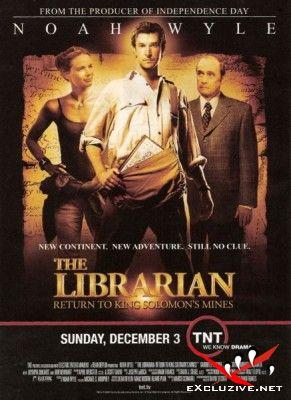 Библиотекарь 2: Возвращение в Копи Царя Соломона / The Librarian: Return to King Solomon's Mines (2006) DVDRip