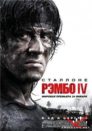 Рэмбо IV / Rambo IV (2008) DVDRip