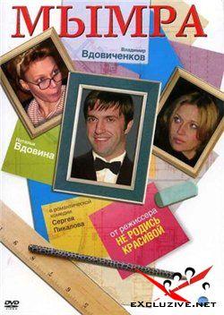 Мымра (2008) DVDRip