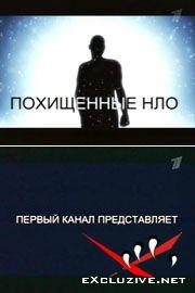 Похищенные НЛО