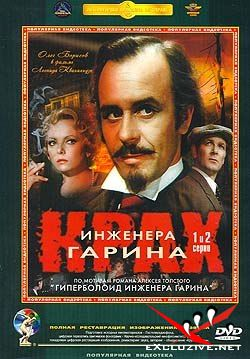 Крах инженера Гарина (1974) DVDRip