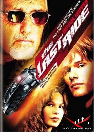 Последний выход / The Last Ride [2004, Триллер / Драма / Боевик, DVDRip]