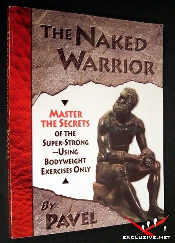 Фитнес без тренажеров/The Naked Warrior by Pavel Tsatsouline (2007) DVDRip