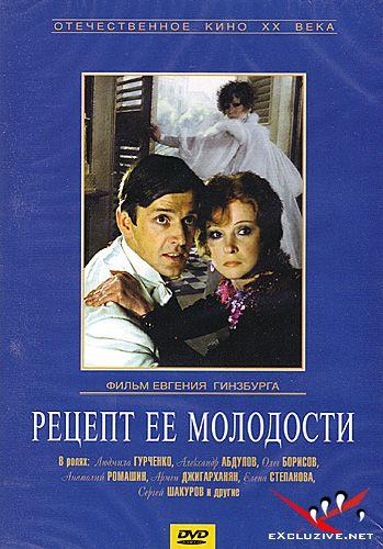 Рецепт ее молодости (1983) DVDRip