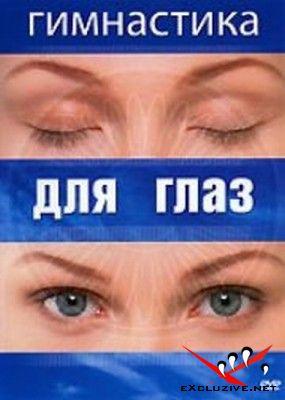 Гимнастика для глаз (2007) DVDRip