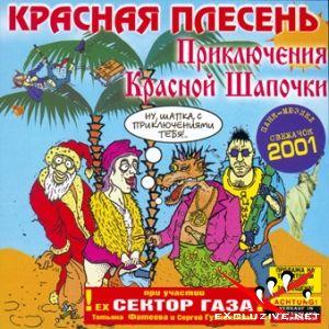 Красная плесень Приключения Красной шапочки(2001)