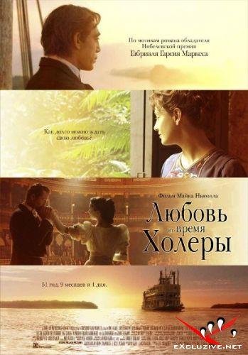 Любовь во время холеры / Love in the Time of Cholera (2007) CAMRip