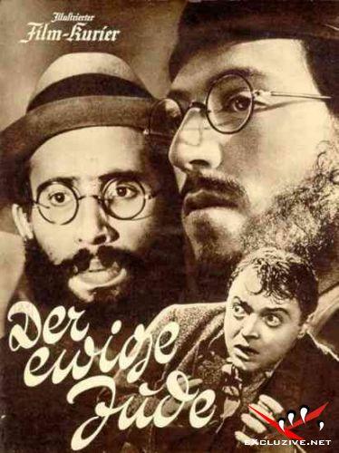 Вечный жид / Der Ewige Jude) 1940. DVDRip