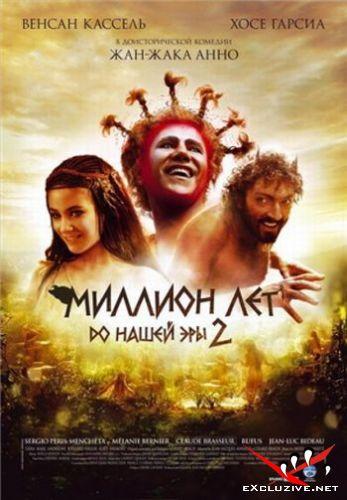 Миллион лет до нашей эры 2 / Sa majesté Minor (2007) DVDRip [700мб]