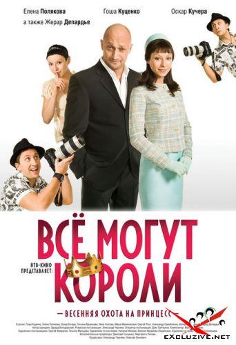 Все Могут Короли (2008) DVDRip