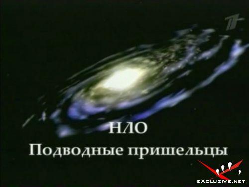 Тайны Века: НЛО. Подводные пришельцы