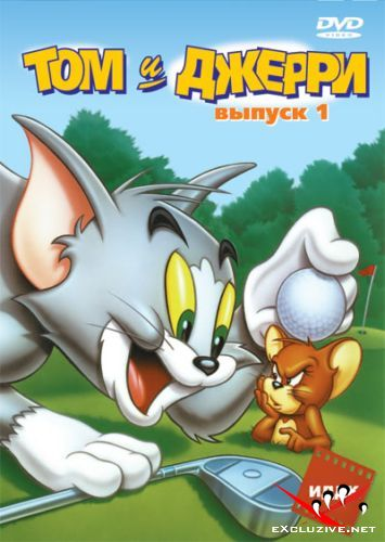 Том и Джерри. Выпуск 1 (1930-1953) DVD5