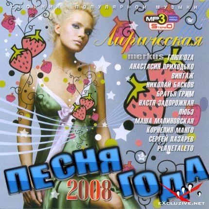 VA - Песня Года Лирическая (2008)