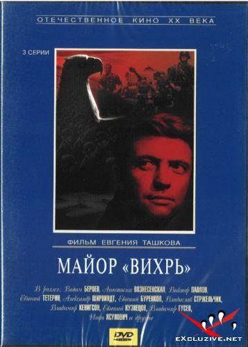 """Майор """"Вихрь"""" (1967) DVDRip"""