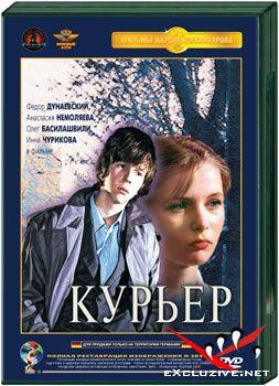 Курьер (1986) DVDRip
