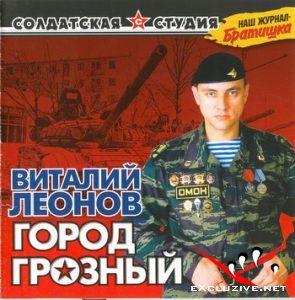 Виталий Леонов- Город Грозный(2006)