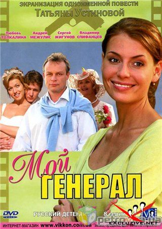 Мой генерал. 8 серий (2006) DVDRip