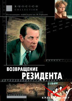 Возвращение резидента (1982) DVDRip