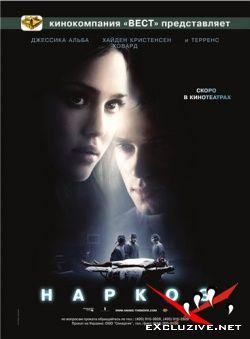 Наркоз / Awake (2007) DVDRip 700мб