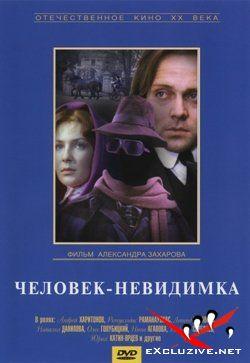 Человек-невидимка (1984) DVDRip