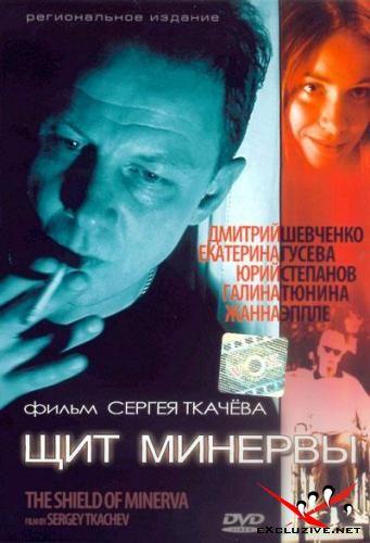 Щит Минервы (2002) DVDRip