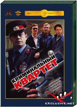 Криминальный квартет (1989) DVDRip