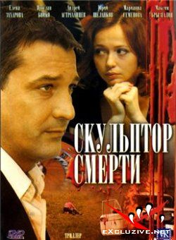 Скульптор смерти (2007) DVDRip