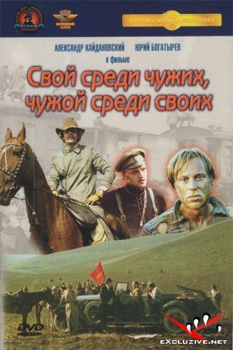 Свой среди чужих, чужой среди своих (1974) DVDRip