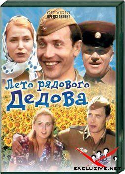 Лето рядового Дедова (1971) DVDRip