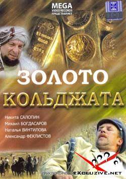 Золото Кольджата / 2007 / DVDRip