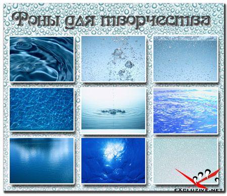 Фоны для оформления-(Blue Water)