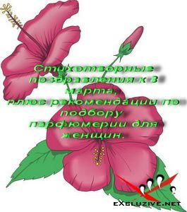 Стихи женщинам к 8 марта