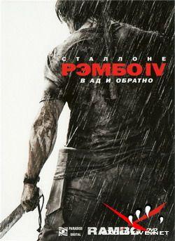 Рэмбо IV / Rambo IV (2008) DVDRip / 700 MB/