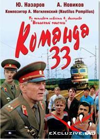"""Команда """"33"""" (1987) DVDRip"""