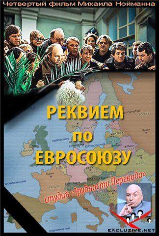 Реквием по Евросоюзу (2008)