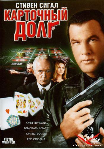 Карточный долг / Pistol Whipped (2008) DVDRip [700мб]