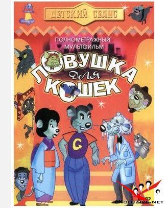 Ловушка для кошек(Rus)DVDRip