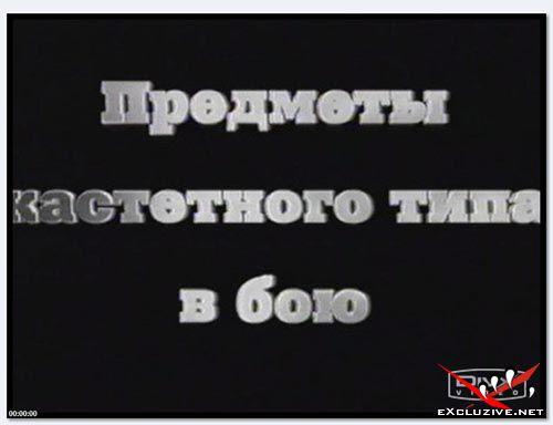 """""""Предметы кастетного типа в бою"""" А.Н. Медведев УНИБОС (2003) DVDrip"""