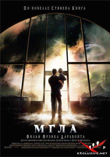 Мгла / The Mist (2007) DVDRip