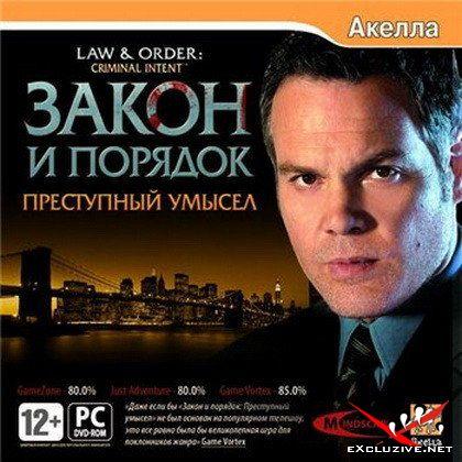 Закон и порядок: Преступный умысел (2008)