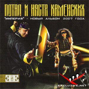 Потап и Настя Каменских - Империя(2007)
