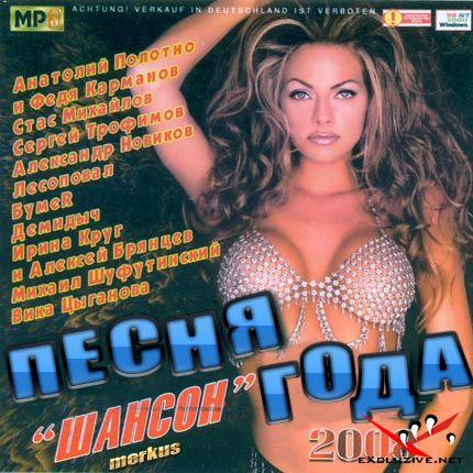 VA - Песня Года Шансон (2008)