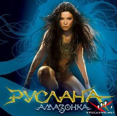 Руслана - Амазонка (2008)