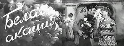 Белая акация (1958) [TVRip] фильм-оперетта