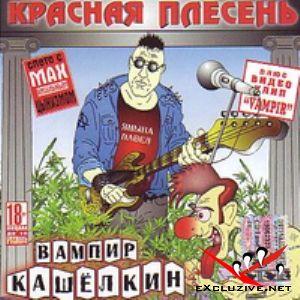 Красная плесень Вампир Кашелкин(2005)