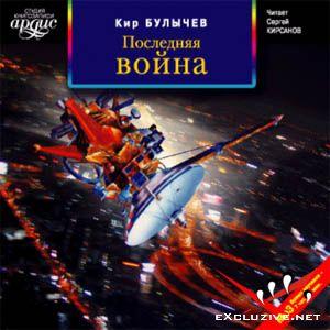 """Кир Булычев - """"Последняя война"""" (Аудиокнига)"""