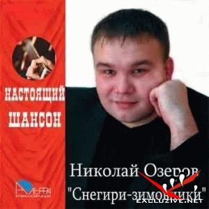 Озеров Николай Снегери-зимовники(2007)