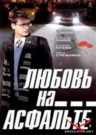Любовь на асфальте (2008) DVDRip
