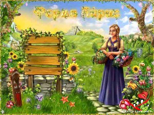 Ферма Айрис (полная русская версия)