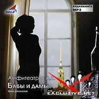 """Александр Амфитеатров - """"Бабы и дамы"""" (Аудиокнига)"""